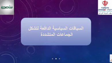 Photo of البواعث المباشرة لظاهرة التطرّف
