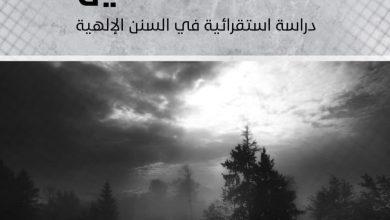 Photo of هلاك الظالمين.. دراسة استقرائية في السنن الإلهية