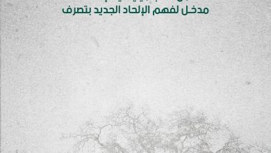 Photo of سمات الإلحاد المعاصر