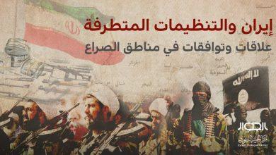 Photo of إيران والتنظيمات المتطرّفة.. علاقات وتوافقات في مناطق الصراع