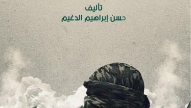 Photo of كتاب ظاهرة الغلو المعاصر بين العوامل السياسية والمرتكزات الفكرية المنتجة للجماعات المتشددة